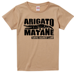 ArigatoMatane ~light beige~