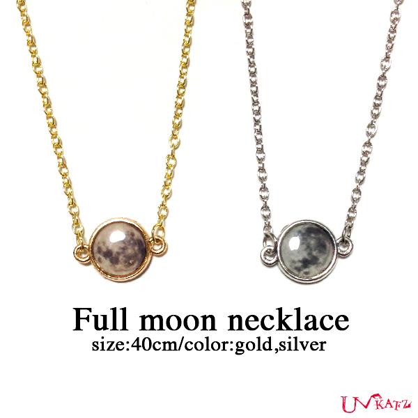 満月のネックレス/Ukatz NO.147