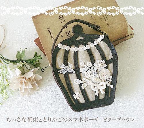 *再販*ちいさな花束ととりかごのスマホポーチ -ビターブラウン-