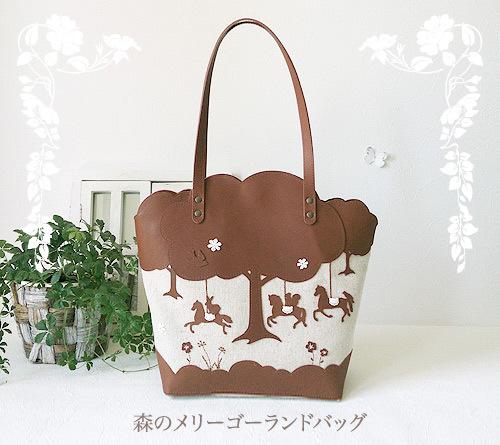 森のメリーゴーランドバッグ