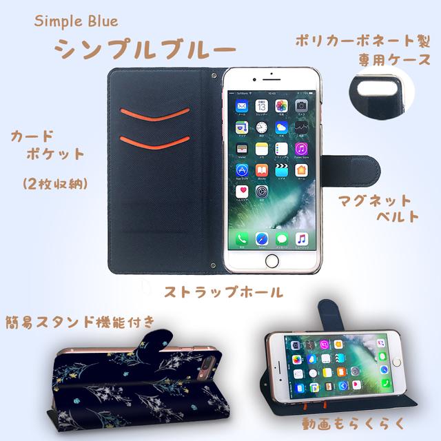 4511ebc846 大人可愛い可憐な花 flow570 iPhoneケース androidケース 手帳型ケース ほぼ全機種