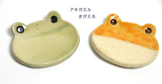 カエルの小皿(アオガエルきがえる)
