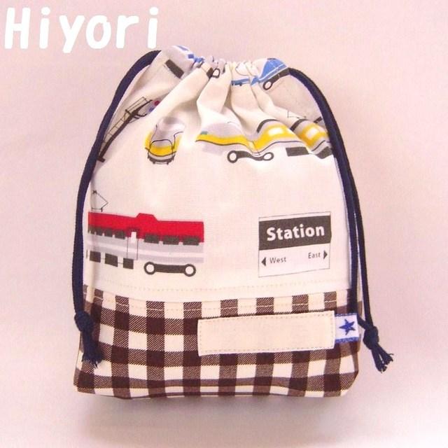 ハンドメイドのコップ袋・巾着小・男の子が大好きな電車・新幹線・信号などと茶色のチェック・入園グッズ