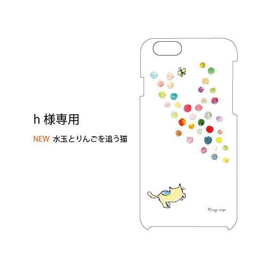 【h様ご注文品】NEW 水玉とりんごを追う猫 iPhone case(5c)