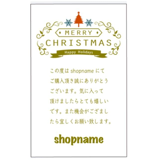 クリスマスカード メッセージ