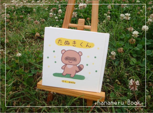 ミニ絵本『たぬきくん』