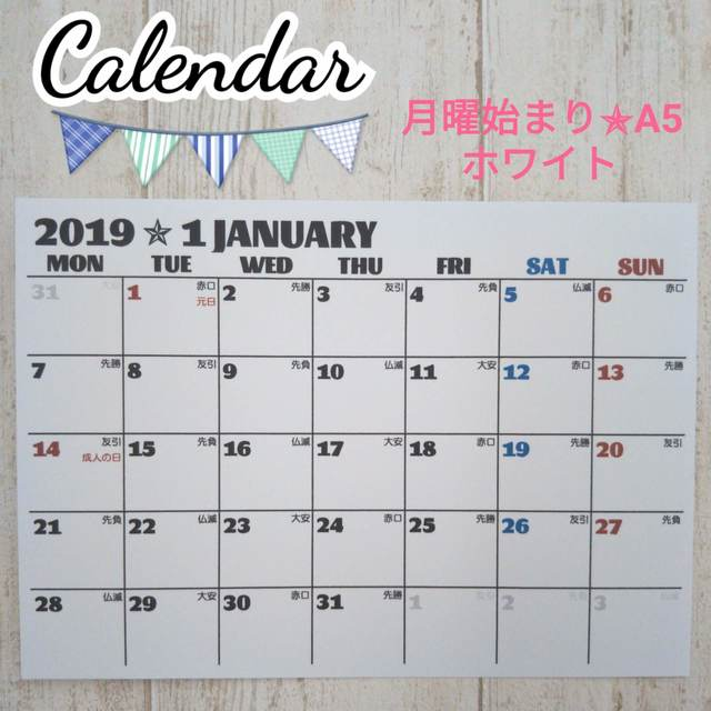 月曜始まりa5カレンダーホワイト
