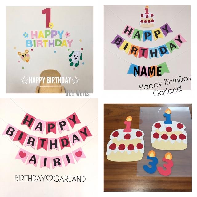 お誕生日飾りやキッズスペースに キャラクター壁面