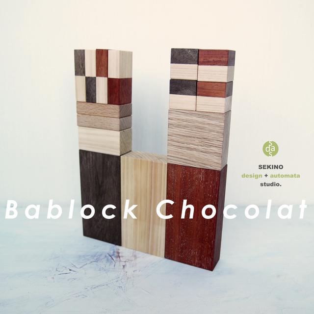 Bablock Chocolat ベイブロック・ショコラ