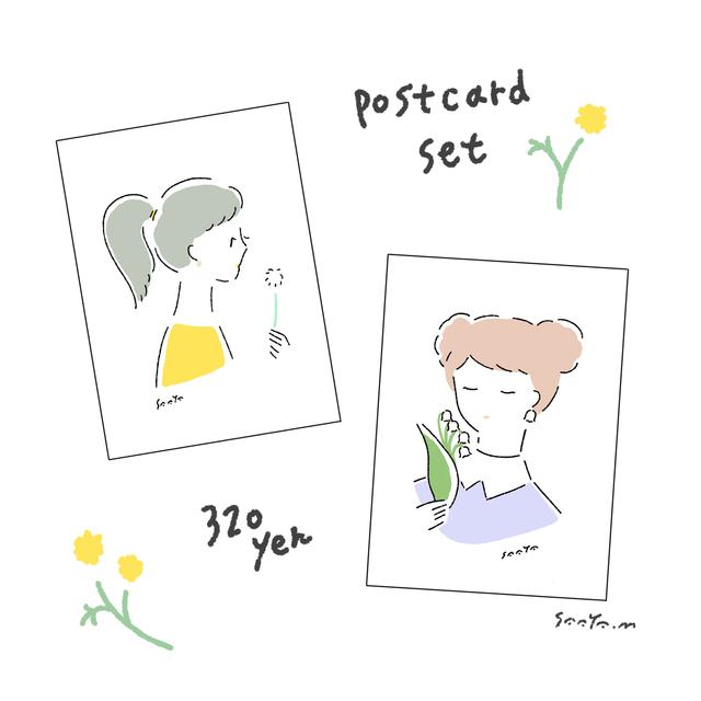 お花と彼女 ポストカードセット