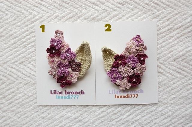 Lilac brooch �饤��å��֥?��