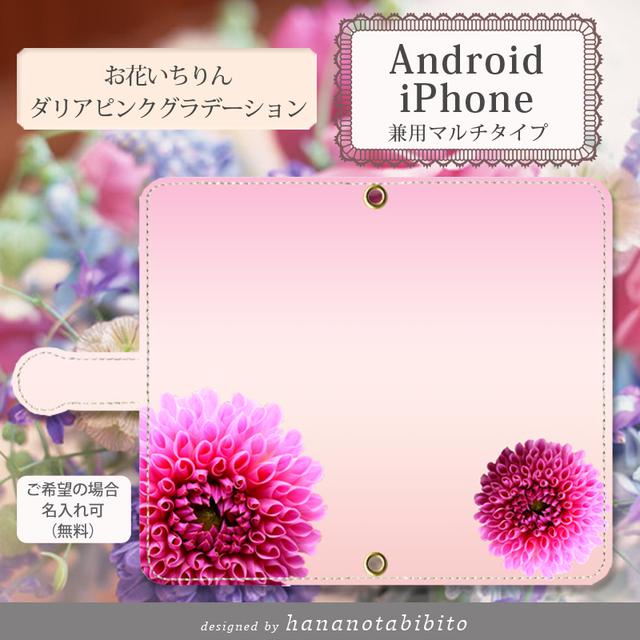 93c8190341 全機種対応 Android 手帳型スマホケース 【お花いちりん「ダリアピンクグラデーション」】《名入れ可》