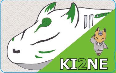 【送料込】ICカードステッカー・狐のモフモフ新幹線(緑)