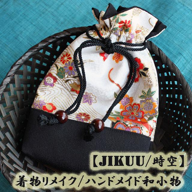 <特価セール!>【JIKUU/時空】 京友禅/着物リメイク和小物-巾着『白/黒』
