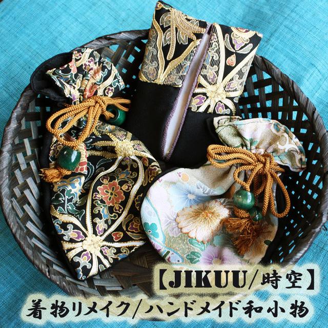 【JIKUU/時空】 留袖/着物リメイク和小物3点セット『巾着&ポケットティッシュケース』