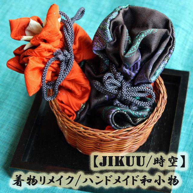 【JIKUU/時空】 京友禅/着物リメイク和小物-巾着2点セット