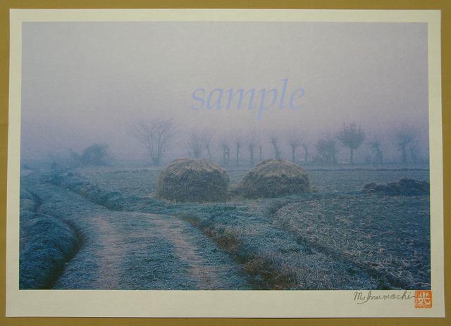 プリント朝霧と畔木シリーズ 積藁と畔木