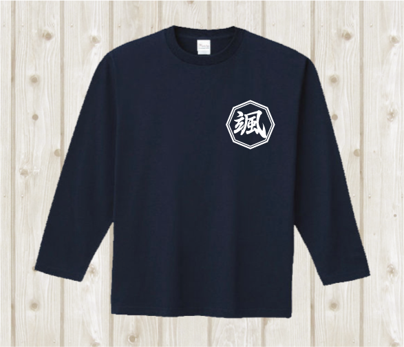 b3c19dc2524b1 キッズ長袖Tシャツ☆お名前入り☆商店風デザイン