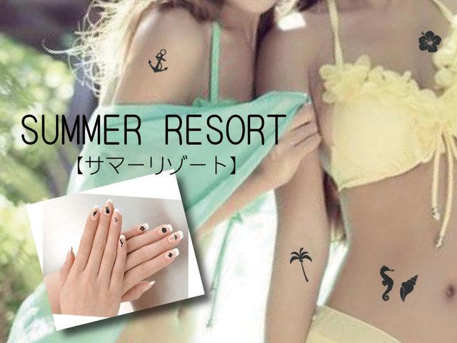 【お得】夏を思いっきり楽しむサマーリゾートお得セット