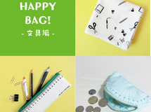 HAPPY BAG 文具編