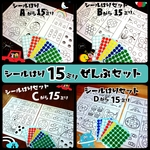 New!再販10!シール貼り15mm全部セット! A柄&B柄&C柄&D柄 ◯