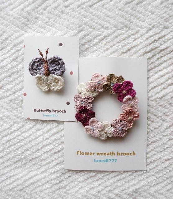 【opayashiさまリクエスト品】お花リースとチョウチョのブローチセット