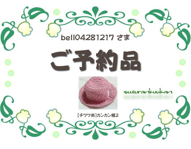 ★ご予約品★【チワワ用】カンカン帽2