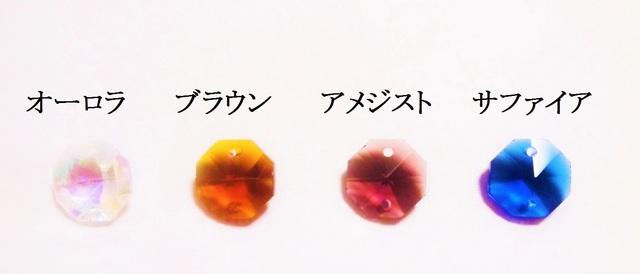 サンキャッチャー(サファイア)5個