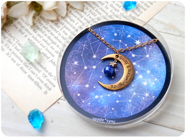 星と月のロンド