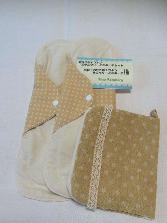 ☆SALE!一体型布ナプキンL2枚+ポーチセット