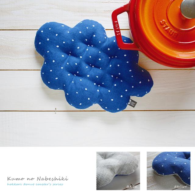 大人ライクな雲の鍋敷き/ビビットブルー