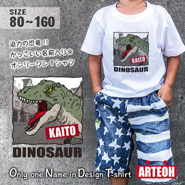 0f4f1f0d7ad29 名前入り 恐竜(type-A)Tシャツ 白 80~160サイズ キッズ ベビー 子供服 出産祝い プレゼント ペア 綿 コットン