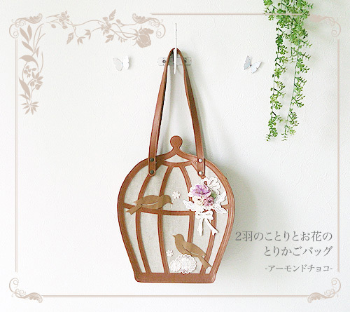 2羽のことりとお花のとりかごバッグ -アーモンドチョコ-