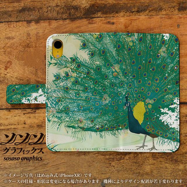 2e20e09fc2 スマホケース 手帳型 全機種対応 iPhoneXs iPhone8 iPhoneX HUAWEI XPERIA GALAXY AQUOS 鳥 くじゃく  クジャク 孔雀/sososo graphics
