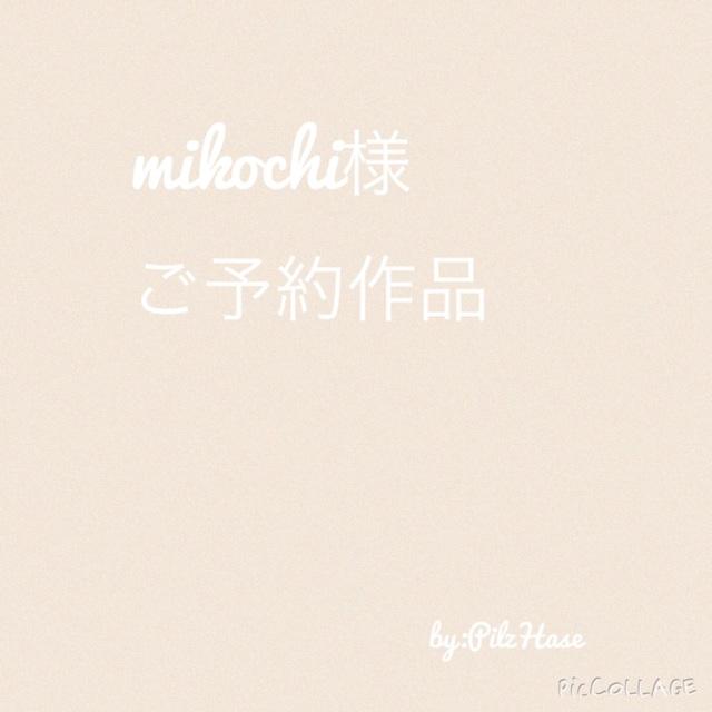 mikochi様ご予約作品