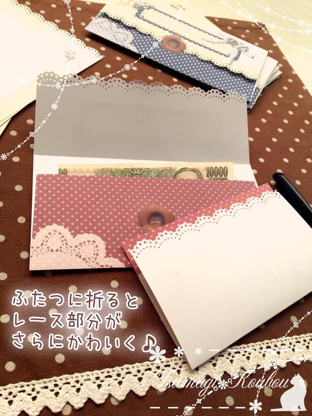 オシャレにお金を渡したい。お札の為の封筒セット【その1】