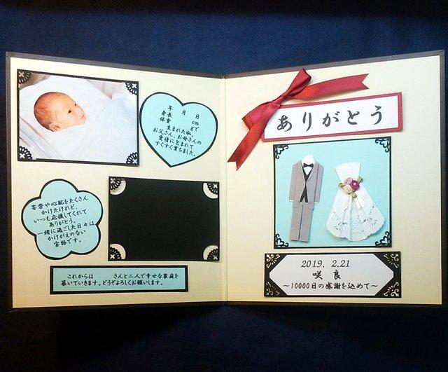 両親へのメッセージ色紙(結婚式両親贈呈品)