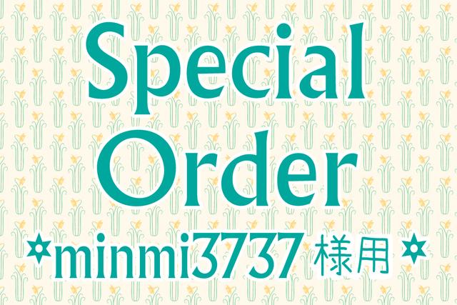 minmi3737様専用 オーダー商品