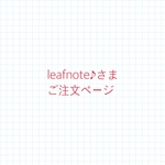 leafnote♪さまご注文ページ
