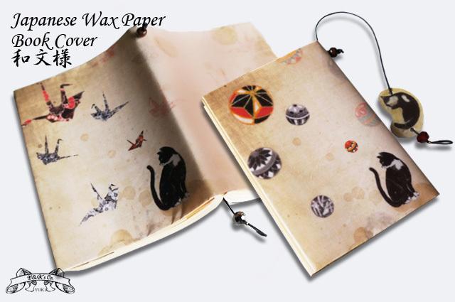 和紙ワックスペーパー ブックカバー 1枚 和文様【折鶴・毬】