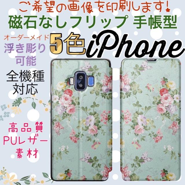 3e623a850f オーダーメイド iPhone 磁石なし フリップ 手帳型 ケース カバー ...
