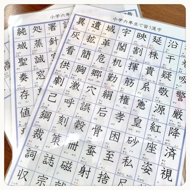 6 年生 漢字 小学