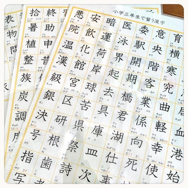 小学校3年生で習う漢字 200字 国語 教材