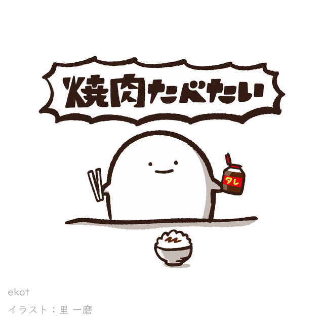 焼肉のタレご飯ホワイトekot Tシャツ 56オンス ハンドメイド