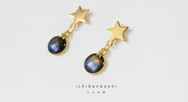 ichibanboshi*(ピアス/レジンアクセサリー)