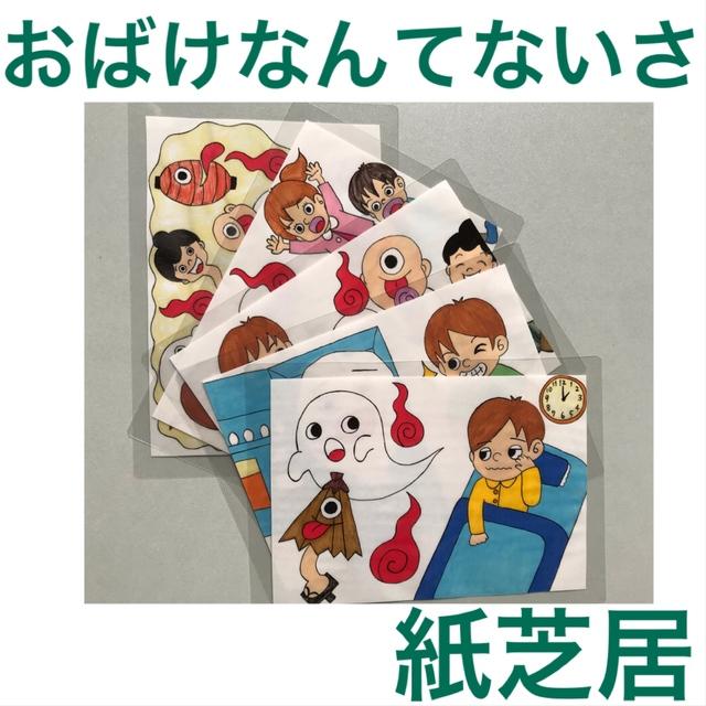 おばけ なんて ない さ 歌詞 5 番 Japanese Children's