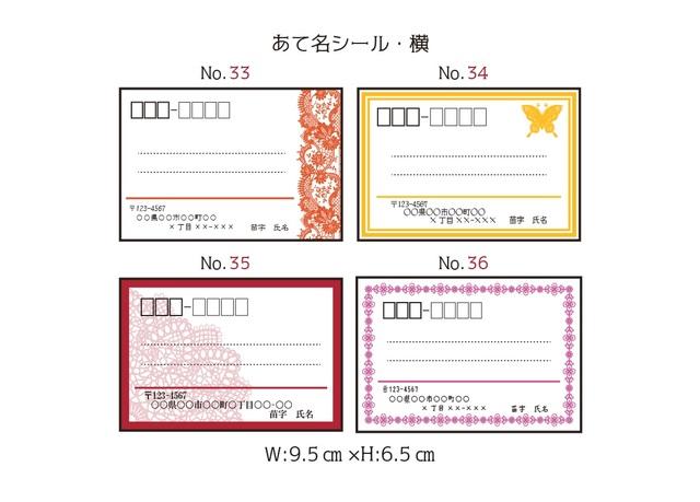 33-36】あて名シール48枚セット | ハンドメイドマーケット minne