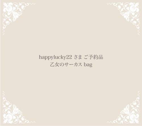happylucky22さまご予約品・乙女のサーカス bag