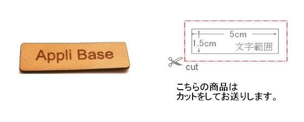 【オーダー】レザー加工(文字彫刻のみ)1.5cm×5cm