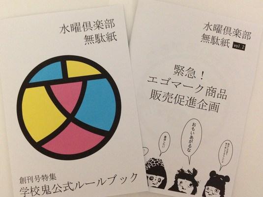 「水曜倶楽部 無駄紙」vol.1&vol.2